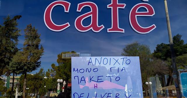 Θεσπρωτία: Τι ισχύει με τα καταστήματα στη Θεσπρωτία - Ποια μένουν ανοιχτά, ποια θα κλείσουν