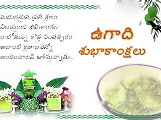 Latest Ugadi Wishes in Telugu 2016