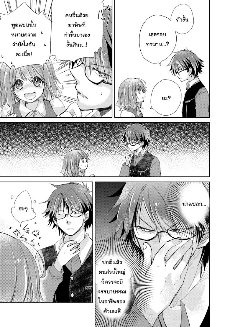 """Hazure Skill """"Kage ga Usui"""" o Motsu Guild Shokuin ga, Jitsuha Densetsu no Ansatsusha - หน้า 16"""