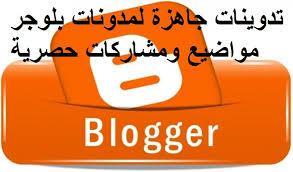 2500 موضوع بلوجر جاهزلرفعها لمدونتك