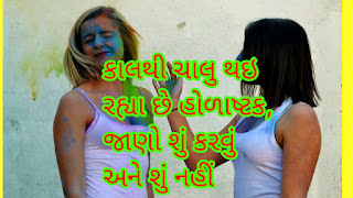 Holi Festival In India  Why We Are Celebrations Holi In India,holi in india ,holi ko kya kare and kya na kare