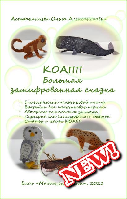 КОАПП-Магия-биологии-пальчиковый-театр