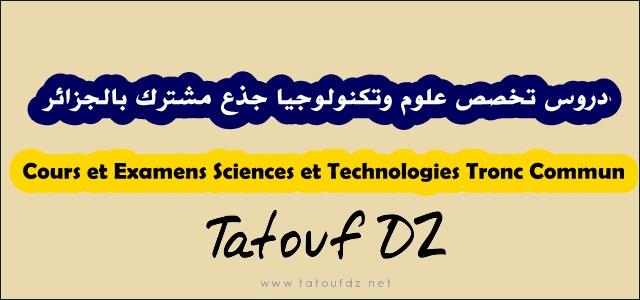 دروس تخصص علوم وتكنولوجيا جذع مشترك بالجزاائر Cours et Examens Sciences et Technologies Tronc Commun