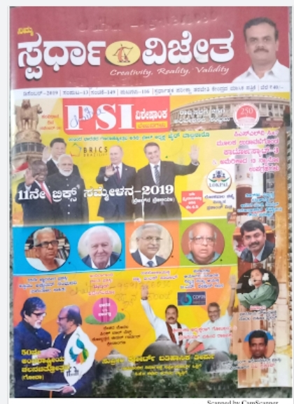 Spardha Vijetha December 2019 Pdf Downloads