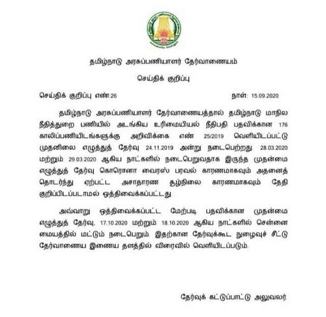 TNPSC Exam Date Announced