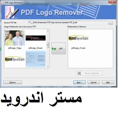 تحميل برنامج logo remover pdf  ازالة العلامة المائية من البي دي اف