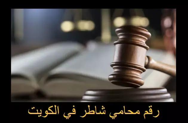 محامي شاطر بالكويت، رقم محامي شاطر بالكويت,افضل محامي شاطر بالكويت