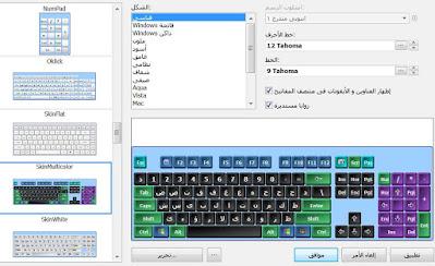 تحميل لوحة مفاتيح الشاشة