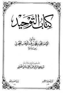كتاب التوحيد