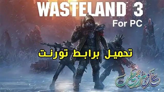 تحميل لعبة wasteland 3 pc download RePack  للكمبيوتر برابط تورنت سريع جدا