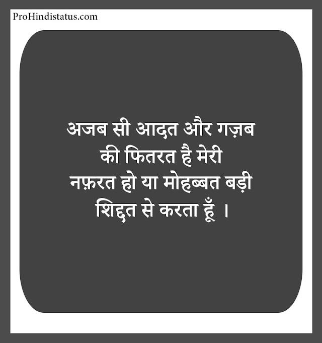 100+ {New} Nawabi Status In Hindi & Kadak Nawabi Status