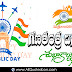 Best Happy Republic Day Quotes in Telugu HD Images Top Republic Day Wishes Pictures Online Whatsapp Messages Republic Day Greetings Telugu Quotes Images