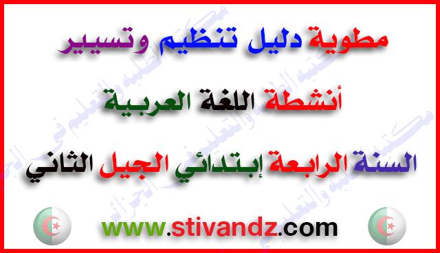 مطوية دليل تنظيم و تسيير أنشطة اللغة العربية وفق التوزيع الزمني للسنة الرابعة إبتدائي الجيل الثاني