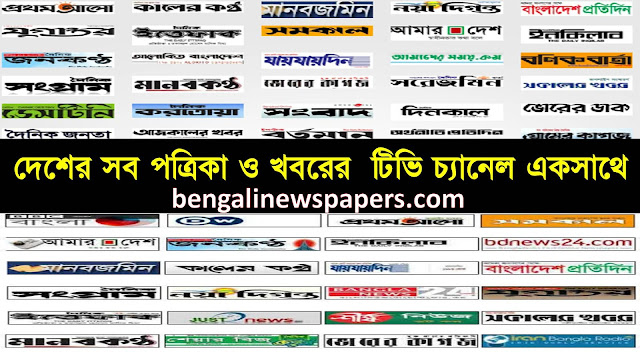 bdnewspaper all bangladesh newspapers all bangla newspaper