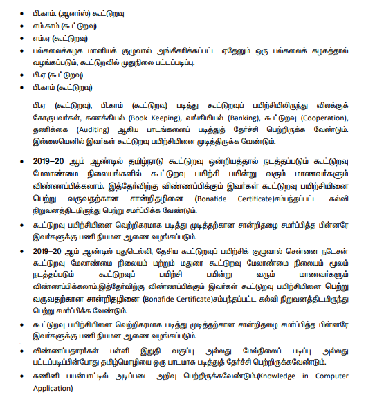 Nagapattinam Cooperative Bank Jobs 2020