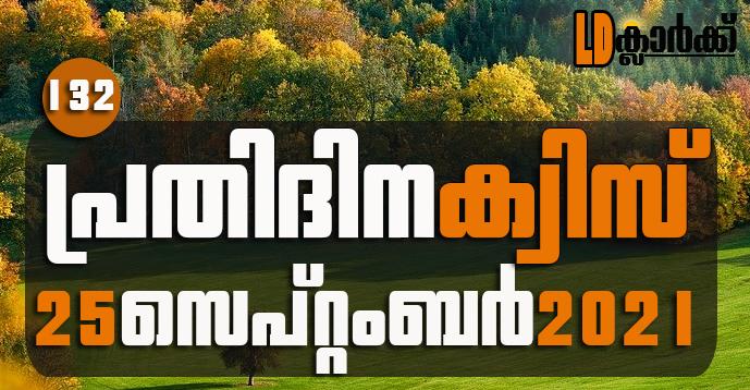 Kerala PSC   25 Sep 2021   Online LD Clerk Exam Preparation - Quiz-132