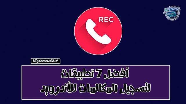 افضل 7 تطبيقات لتسجيل  المكالمات للاندرويد :برنامج تسجيل المكالمات اندرويد