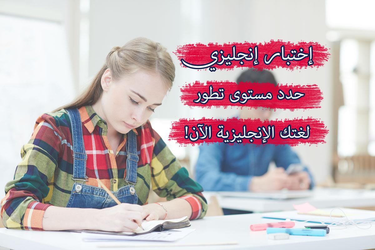 إختبار إنجليزي 60 سؤال وجواب لتحديد مستوى تطور لغتك الإنجليزية English Zeal