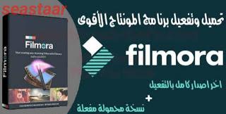 تحميل برنامج فيلمورا   لتعديل وتحرير الفيديو