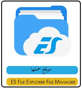 تحميل تطبيق مدير الملفات ES File Explorer برابط مباشر للاندرويد 2018