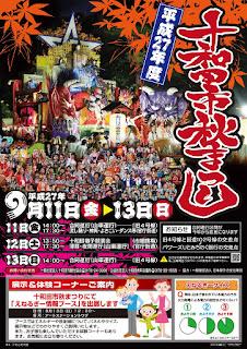 2015 Towada Fall Festival Poster Aki Matsuri 平成27年 十和田秋まつり ポスター