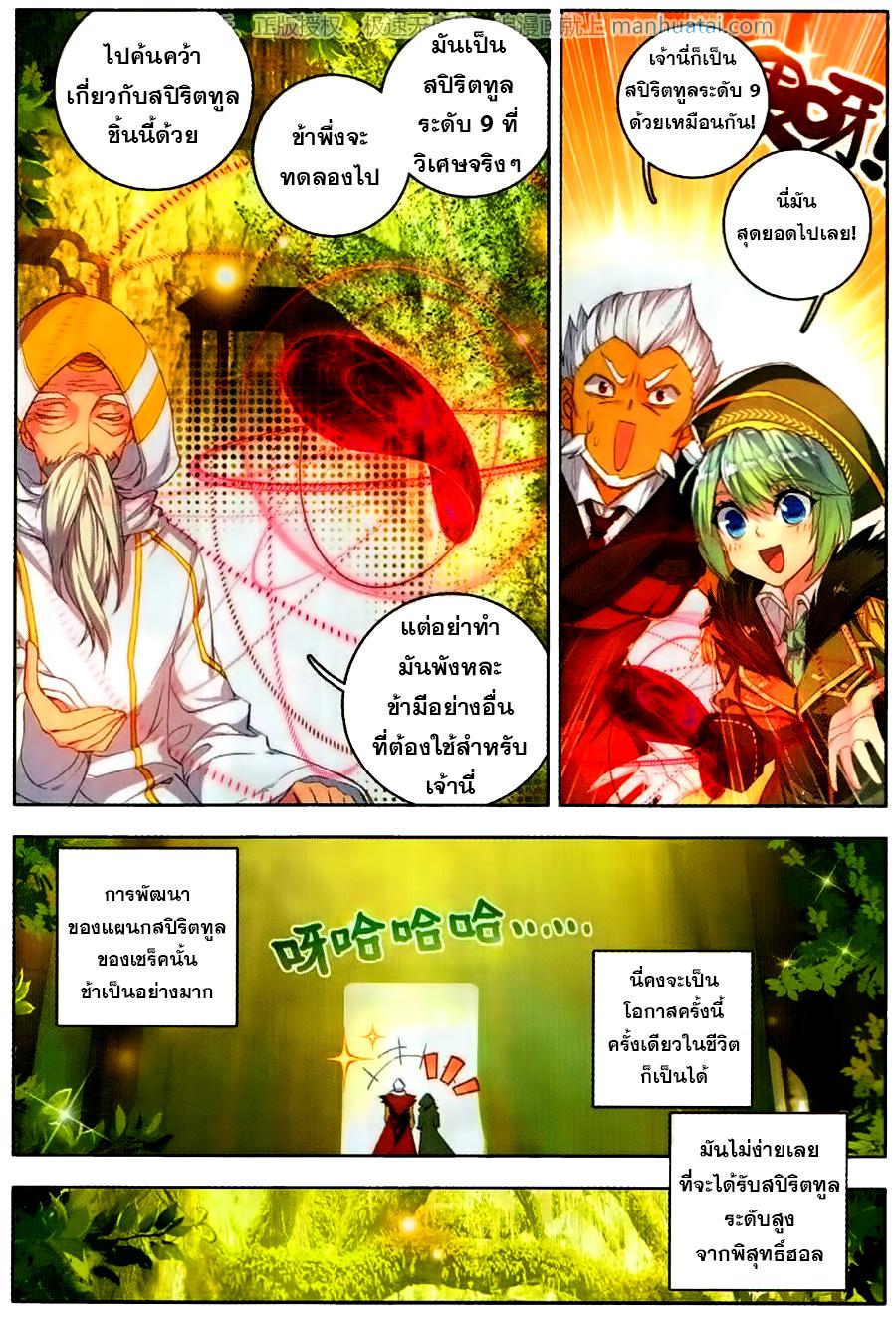 อ่านการ์ตูน Douluo Dalu II 106 ภาพที่ 9