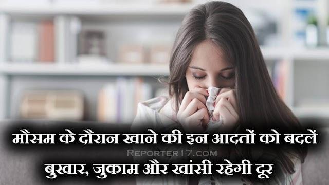 Health: मौसम के दौरान खाने की इन आदतों को बदलें - बुखार, जुकाम और खांसी रहेगी दूर