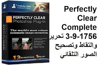 Perfectly Clear Complete 3-9-1756 تحرير والتقاط وتصحيح الصور التلقائي