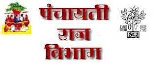 panchayat-raj-dept-bihar-recruitment-career-latest-state-govt-jobs-vacancy