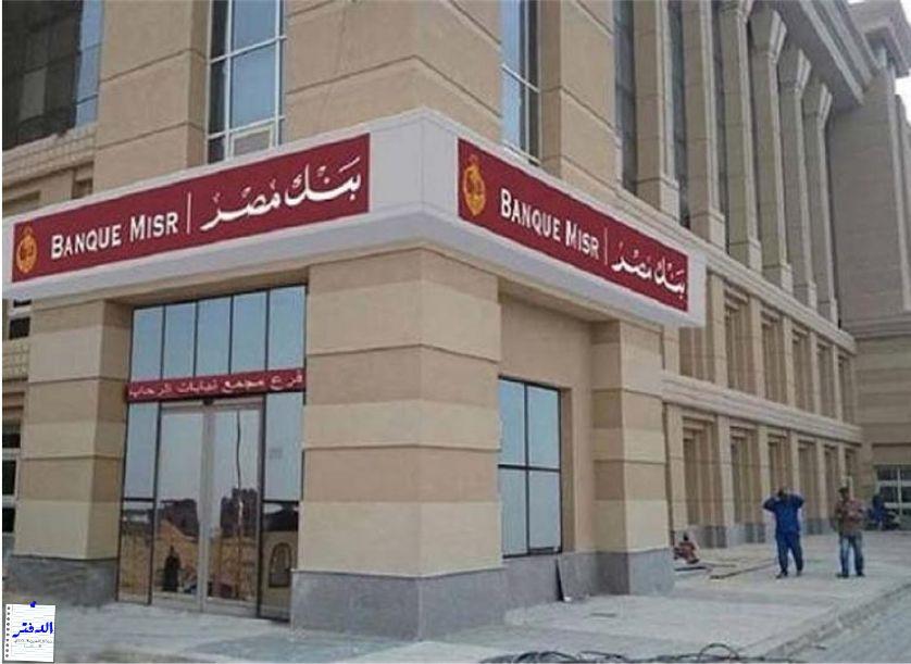 """بنك مصر يتيح حجز الدور بفروعه للعملاء عبر تطبيق الموبايل """"BM Online"""""""