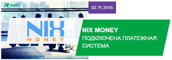 В хайпе ridex.io добавили Nix Money