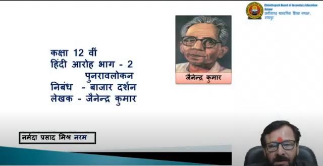 Class 12th Hindi (बाजार दर्शन)