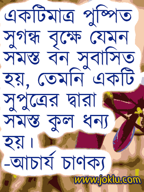 A flower Bengali quote by Chanakya