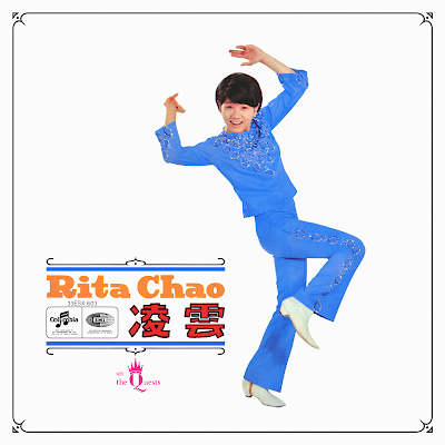 Rita Chao (With The Quests) 1967 LP (Flac /MP3 Format with Scans)