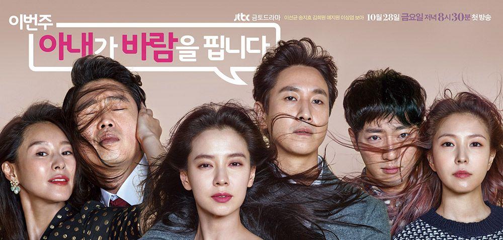 Download Drama Korea My Wife's Having an Affair this Week