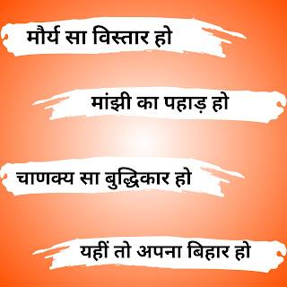Bihari status pics