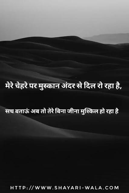 Sad shayari hindi , hindi sad status   shayari-wala