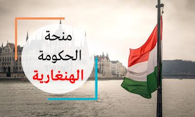 هام للطلبة العرب ستجدون هنا نتائج المنحة الهنغارية برسم سنة 2021| مبروك للمقبولين