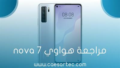 سعر ومواصفات مهمة في هاتف هواوي نوفا الجديد Huawei nova 7 5G 2020