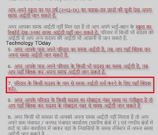 Samagra id Kaise Nikale   समाग्रा आईडी कैस निकले