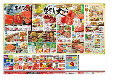 【PR】フードスクエア/越谷ツインシティ店のチラシ5月17日号