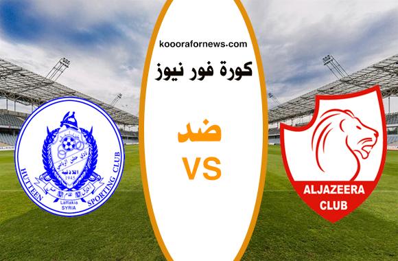 بث مباشر مباراة حطين والجزيرة اليوم 23-07-2020 الدوري السوري
