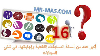 أكبر عدد من أسئلة المسابقات العلمية والثقافية وإجاباتها في شتى المجالات الجزء السادس عشر