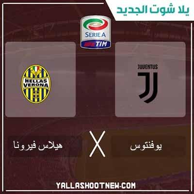 مشاهدة مباراة يوفنتوس وهيلاس فيرونا بث مباشر اليوم 08-02-2020 في الدوري الإيطالي