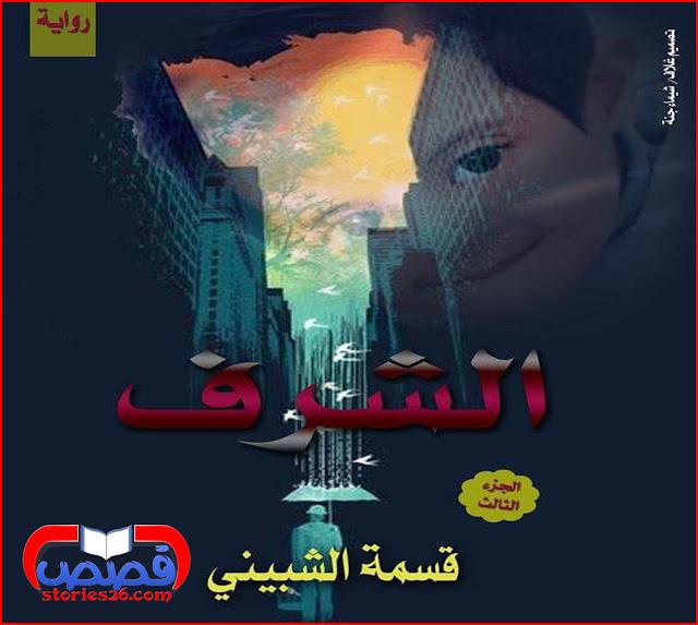 رواية الشرف ج3  بقلم قسمة الشبينى