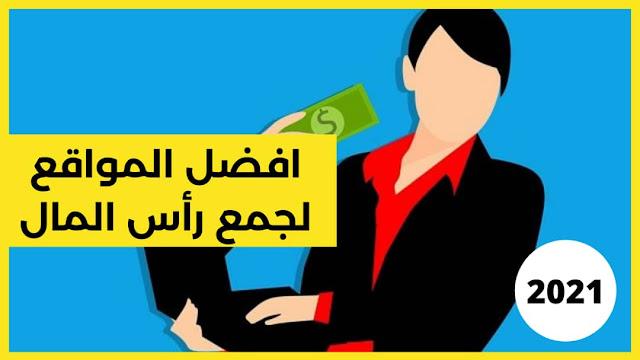 أفضل مواقع الوظائف الصغيرة لكسب المال عبر الإنترنت (2021)