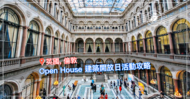 第一次參加倫敦「Open House」活動就上手!建築界最大盛事參訪攻略