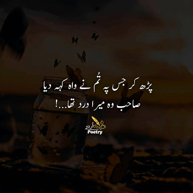 Urdu Sad Poetry - پڑھ کر جس پر تم نے واہ کہہ دیا