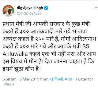 DigvIjaya Sing questions pm on air strike
