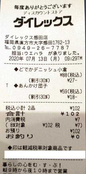 ダイレックス 感田店 2020/7/13 のレシート